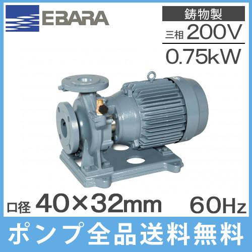 【送料無料】エバラ 片吸込渦巻ポンプ 40×32FSED6.75E 0.75kw/60HZ/200V [荏原 循環ポンプ 給水ポンプ FSD型]