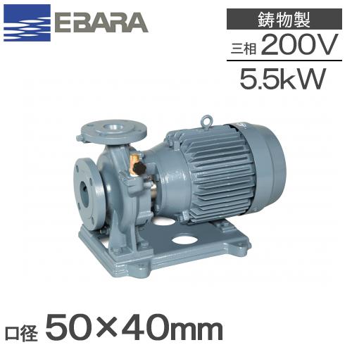 エバラポンプ 片吸込渦巻ポンプ 50×40FSGD65.5E 60HZ/200V [荏原製作所 循環ポンプ 給水ポンプ FSD型]