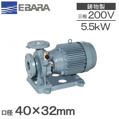 エバラポンプ 片吸込渦巻ポンプ 40×32FSGD65.5E 60HZ/200V [荏原製作所 循環ポンプ 給水ポンプ FSD型]