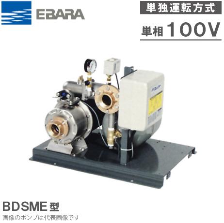 エバラポンプ 定圧給水ユニット フレッシャー1000 32BDSME5.4S 50HZ/100V 単独運転方式 [加圧ポンプ 加圧給水ポンプ]