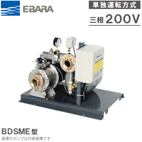 エバラポンプ 定圧給水ユニット フレッシャー1000 50BDSME53.7B 50HZ/200V 単独運転方式 [加圧ポンプ 加圧給水ポンプ]