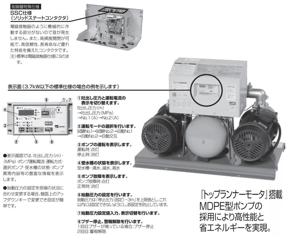 エバラポンプ 定圧給水ユニット フレッシャー1000 32BDRME5.4 50HZ/200V 単独交互運転方式 [加圧ポンプ 加圧給水ポンプ]