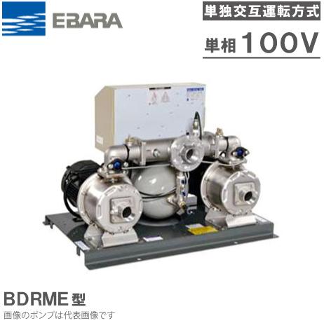 エバラポンプ 定圧給水ユニット フレッシャー1000 32BDRME6.4S 60HZ/100V 単独交互運転方式 [加圧ポンプ 加圧給水ポンプ]