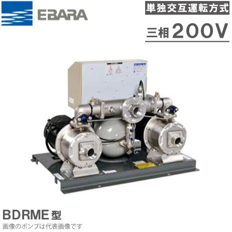 エバラポンプ 定圧給水ユニット フレッシャー1000 65BDRME53.7 50HZ/200V 単独交互運転方式 [加圧ポンプ 加圧給水ポンプ]