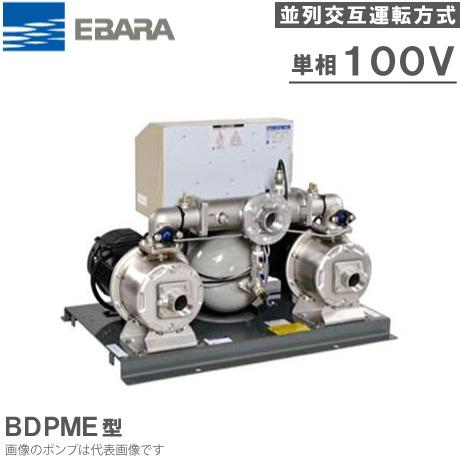 エバラポンプ 定圧給水ユニット フレッシャー1000 32BDPME6.4S 60HZ/100V 並列交互運転方式 [加圧ポンプ 加圧給水ポンプ]