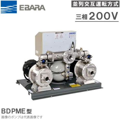 エバラポンプ 定圧給水ユニット フレッシャー1000 40BDPME5.75 50HZ/200V 並列交互運転方式 [加圧ポンプ 加圧給水ポンプ]
