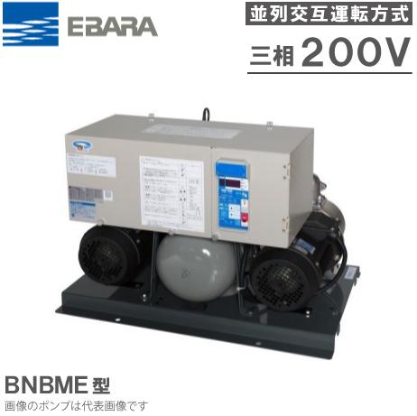 エバラポンプ 圧力一定給水ユニット フレッシャー3100 65BNBME7.5BN 200V 並列交互運転方式 [加圧ポンプ 加圧給水ポンプ]