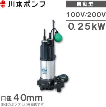 川本ポンプ 自動型 水中ポンプ WUP3-406-0.25SLG WUP3-405-0.25SLG/WUP3-406-0.25TLG WUP3-405-0.25TLG [汚水用 浄化槽 排水ポンプ]