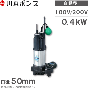 川本ポンプ 自動型 水中ポンプ WUP4-506-0.4SL WUP4-505-0.4SL/WUP4-506-0.4TL WUP4-505-0.4TL [汚水用 浄化槽 排水ポンプ]