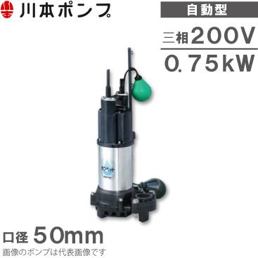川本ポンプ 自動型 水中ポンプ WUP3-506-0.75LG / WUP3-505-0.75LG 200V [汚水用 浄化槽 排水ポンプ]