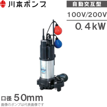 川本ポンプ 自動交互型 水中ポンプ WUP4-506-0.4SLN WUP4-505-0.4SLN/WUP4-506-0.4TLN WUP4-505-0.4TLN [浄化槽ポンプ 排水ポンプ]