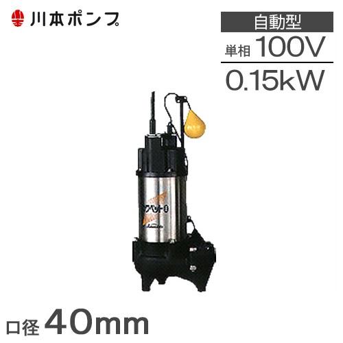 川本ポンプ 自動型 水中ポンプ WUO3-406-0.15SLG/WUO3-405-0.15SLG 100V [汚水 汚物用 浄化槽 排水ポンプ]