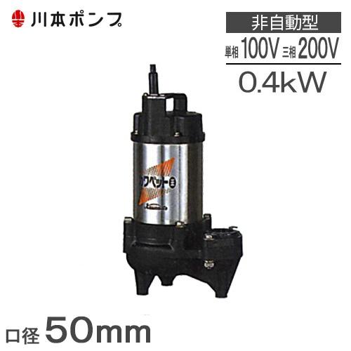 川本ポンプ 水中ポンプ WUO3-506-0.4SG WUO3-505-0.4SG/WUO3-506-0.4TG WUO3-505-0.4TG 2インチ [汚水 汚物用 浄化槽 排水ポンプ]