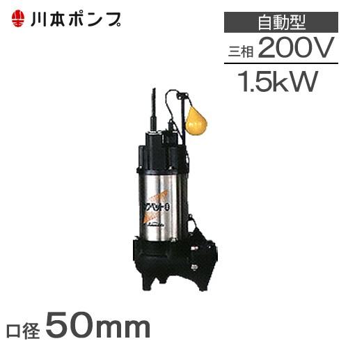 川本ポンプ 自動型 水中ポンプ 汚水汚物用 排水ポンプ カワペットWUO3-506-1.5LG / WUO3-505-1.5LG