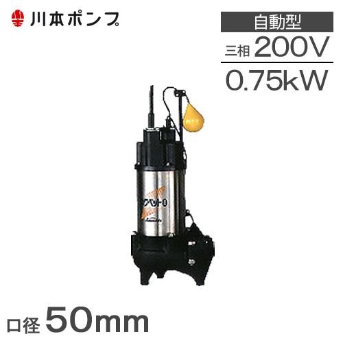 川本ポンプ 自動型 水中ポンプ WUO4-506-0.75L/WUO4-505-0.75L 200V [汚水 汚物用 浄化槽 排水ポンプ]