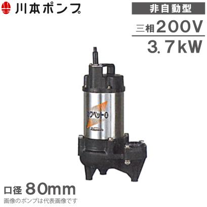 川本ポンプ 水中ポンプ WUO-806-3.7/WUO-805-3.7 200V [汚水 汚物用 浄化槽 排水ポンプ]