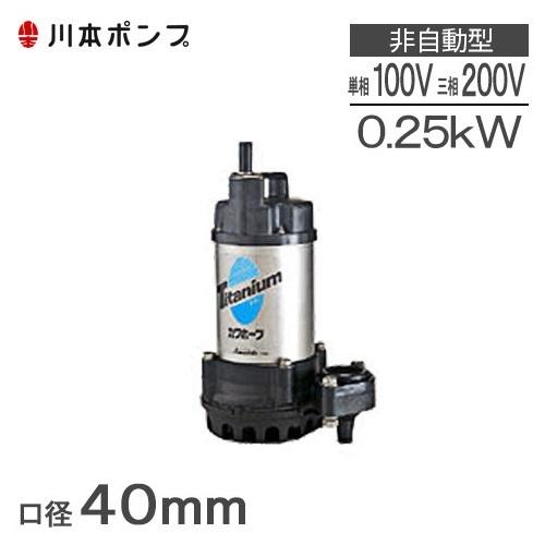 川本ポンプ 水中ポンプ 海水用チタンポンプ カワペットWUZ3-406-0.25SG WUZ3-405-0.25SG / WUZ3-406-0.25TG WUZ3-405-0.25TG