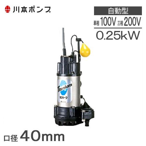 川本ポンプ 自動型 水中ポンプ 海水用チタンポンプ カワペットWUZ3-406-0.25SLG WUZ3-405-0.25SLG / WUZ3-406-0.25TLG WUZ3-405-0.25TLG