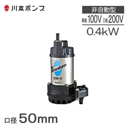 川本ポンプ 水中ポンプ 海水用チタンポンプ カワペットWUZ3-506-0.4SG WUZ3-505-0.4SG / WUZ3-506-0.4TG WUZ3-505-0.4TG