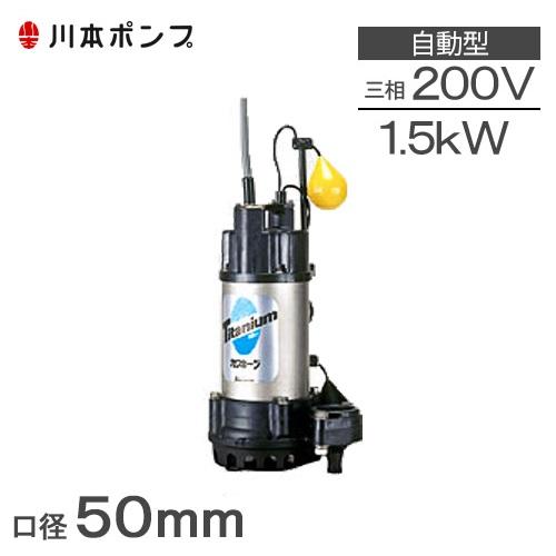 【送料無料】海水の取水、魚介類の養殖場の循環ポンプなどに  川本ポンプ 自動型 水中ポンプ 海水用チタンポンプ カワペットWUZ2-506-1.5LG / WUZ2-505-1.5LG