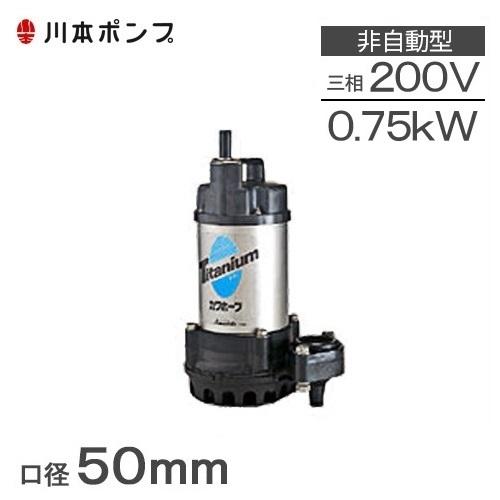 川本ポンプ 水中ポンプ 海水用チタンポンプ カワペットWUZ3-506-0.75G / WUZ3-505-0.75G