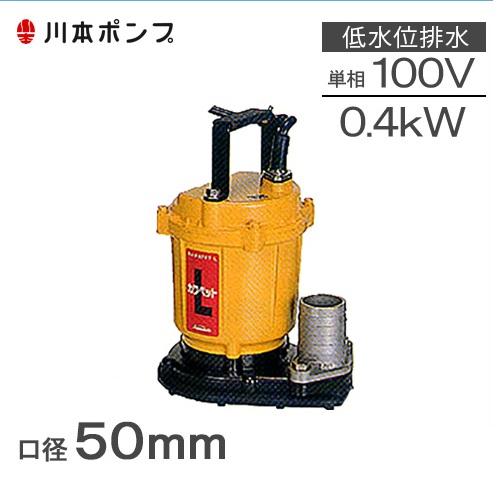 【送料無料】川本ポンプ 水中ポンプ 残水排水用ポンプ 低水位排水ポンプ LU2-506-0.4S/LU2-505-0.4S 100V