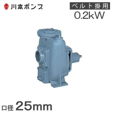 川本ポンプ 自給式ベルト掛ポンプ FS4-25-A 25mm [工事 農業用ポンプ 給水ポンプ 船舶用品]