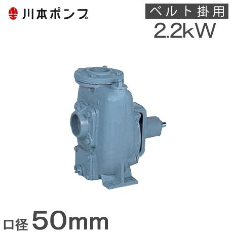 川本ポンプ 自給式ベルト掛ポンプ FS-50-A 50mm [工事 農業用ポンプ 給水ポンプ 船舶用品]