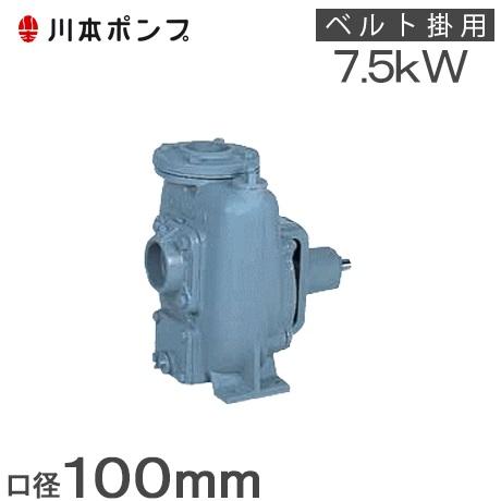 川本ポンプ 自給式ベルト掛ポンプ FS-100-A 100mm [工事 農業用ポンプ 給水ポンプ 船舶用品]