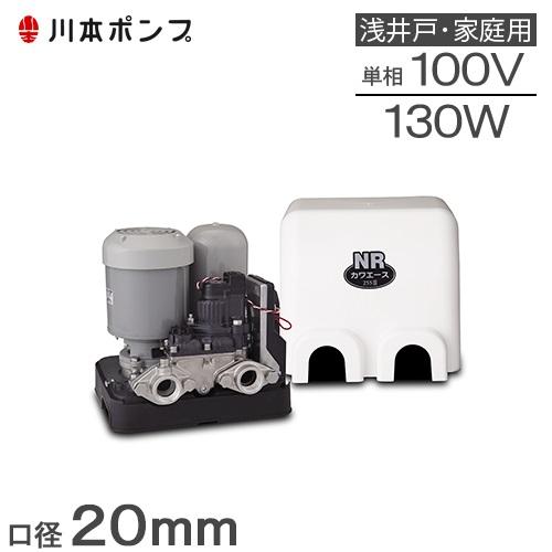 川本ポンプ 井戸ポンプ 給水ポンプ NR135S NR136S 20mm/130W/100V [カワエース 家庭用 浅井戸用ポンプ 浅井戸ポンプ 受水槽]