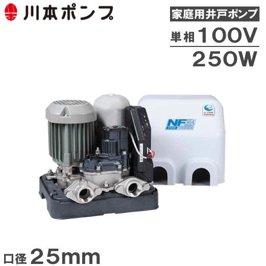 川本ポンプ 井戸ポンプ ソフトカワエース NF3-250S 250W/100V [家庭用 給水ポンプ 浅井戸ポンプ 浅井戸用ポンプ 電動ポンプ NF2-250SK後継]