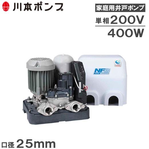 川本ポンプ 井戸ポンプ ソフトカワエース NF3-400S2 400W/単相200V [家庭用 給水ポンプ 浅井戸ポンプ 浅井戸用ポンプ 電動ポンプ NF2-400S2K後継]