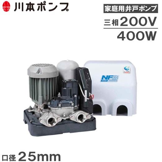 川本ポンプ 井戸ポンプ ソフトカワエース NF3-400T 400W/200V [家庭用 給水ポンプ 浅井戸ポンプ 浅井戸用ポンプ 電動ポンプ NF2-400TK後継]