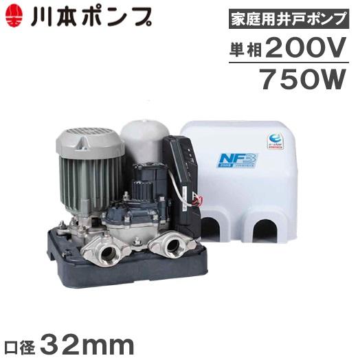 川本ポンプ 井戸ポンプ ソフトカワエース NF3-750S2 750W/単相200V [家庭用 給水ポンプ 浅井戸ポンプ 浅井戸用ポンプ 電動ポンプ NF2-750S2K後継]