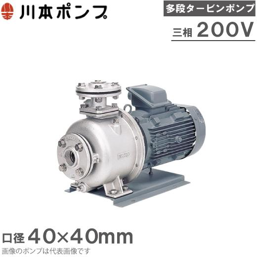 KR4-C クリアランスsale 期間限定 KR5-C形:ステンレス製小形多段タービンポンプです 川本ポンプ ステンレス製多段タービンポンプ KR4-405CE0.75 渦巻ポンプ KR4-406CE0.75 有名な 循環ポンプ 200V 給水ポンプ
