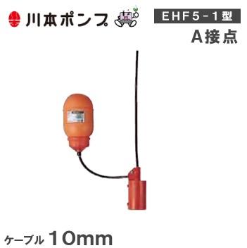 川本ポンプ 水中ポンプ用 フロートスイッチ EHF5-1 ケーブル10m A接点 [自動 汚水 給水 排水 ポンプ]