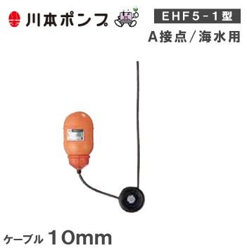川本ポンプ 水中ポンプ用 フロートスイッチ EHF5-1-S ケーブル10m A接点/海水用 [自動 汚水 給水 排水 ポンプ]