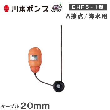 川本ポンプ 水中ポンプ用 フロートスイッチ EHF5-1-S ケーブル20m A接点/海水用 [自動 汚水 給水 排水 ポンプ]