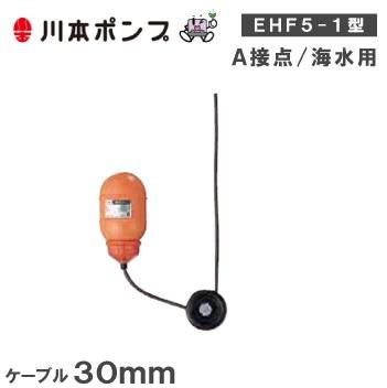 川本ポンプ 水中ポンプ用 フロートスイッチ EHF5-1-S ケーブル30m A接点/海水用 [自動 汚水 給水 排水 ポンプ]