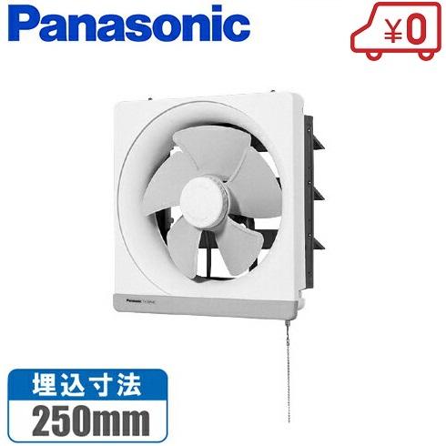 パナソニック 金属製 台所 換気扇 強弱調節付 25cm FY-20PM5 キッチン 台所用換気扇