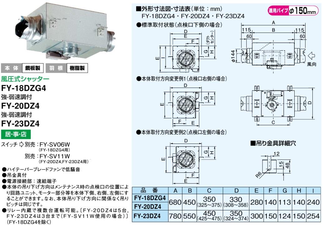 パナソニック 中間ダクトファン FY-18DZG4 パイプ径:150mm [換気扇 送風機 パイプファン]