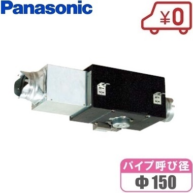 パナソニック 消音形 中間ダクトファン 給排気兼用 FY-23DZS4 パイプ径:150mm [換気扇 送風機 パイプファン]