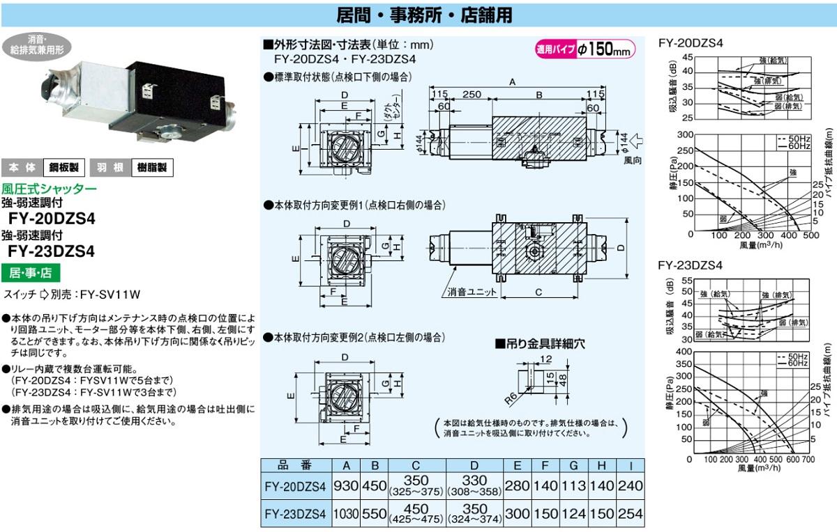 パナソニック 消音形 中間ダクトファン 給排気兼用 FY-20DZS4 パイプ径:150mm [換気扇 送風機 パイプファン]