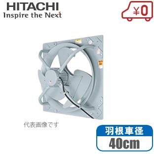 日立 有圧換気扇 40cm 低騒音/排気形 PN-404-02SH 100V 業務用