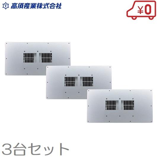 高須産業 床下換気扇 TF-350 3台セット 増設用 床下用換気扇 天井裏換気扇