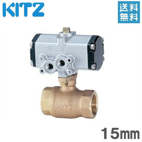 キッツ フローティングボールバルブ C-TE-15A 15mm 青銅/10K/ねじ込み形 [KITZ ボール弁 配管部品]