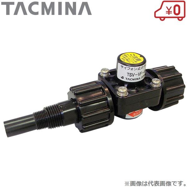 タクミナ サイホン止めチャッキ弁 TSV-VF-6H 定量ポンプ 部品 注入弁 逆止弁