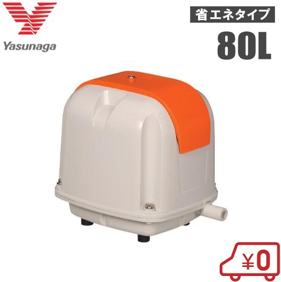 安永 浄化槽 エアーポンプ AP-80H 静音 省エネ型 [家庭用 エアポンプ 浄化槽ブロアー ブロワー] LP-80HNの後継機種