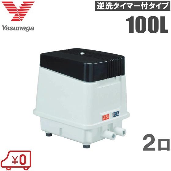 安永 浄化槽エアーポンプ EP-100H2T(s) (2口ポンプ/省エネ型) [エアポンプ ブロアー ブロワ ブロワー 浄化槽用エアポンプ]