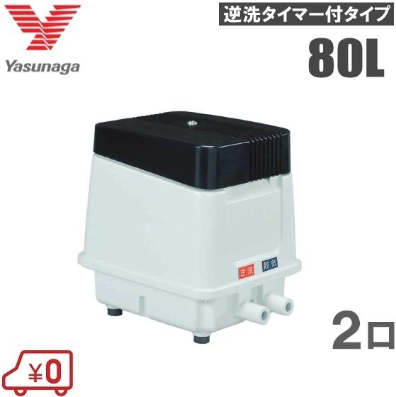 安永 浄化槽 ブロアー エアーポンプ EP-80E 2口ポンプ [家庭用 ブロワー EP-80HN2Tの後継機種 エアポンプ 電動]
